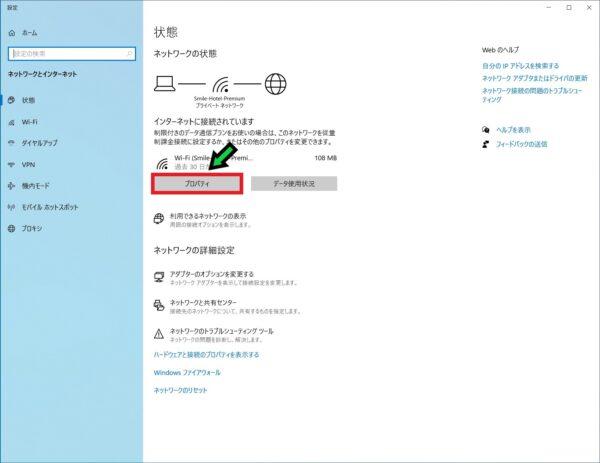 Wi-Fi接続で外部アクセスをブロックする方法【Windows10】
