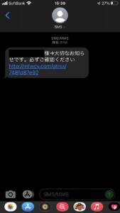 【詐欺】自分の携帯電話番号宛に「大切なお知らせです。必ずご確認ください」とSMSのメールが届いた際の対応方法