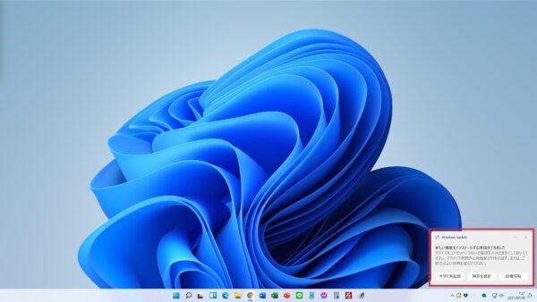 Windows11で「新しい機能をインストールする準備ができました」と表示された際の方法【今すぐ再起動】
