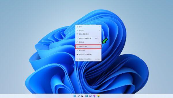 Windows11で夜間モードを有効にしてブルーライトをカットする方法【目の保護に】