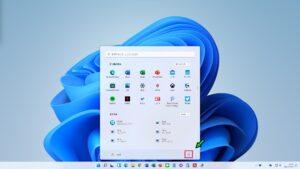 Windows11でシャットダウン方法がわからない方向けの対応方法【電源】