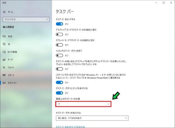 タスクバーを画面の上に表示させる方法【Windows10】