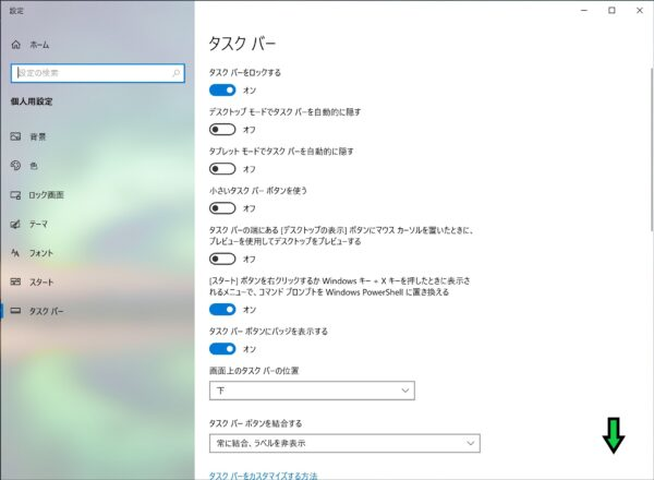 マルチディスプレイ時にタスクバーをカスタマイズする方法【Windows10】