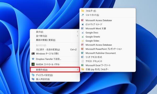 Windows11で新しいファイル・フォルダを作成する方法