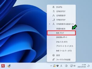 Windows11で手書き文字入力を表示させる方法【IMEパッド】