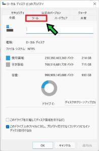 Windows11でデフラグを行い動作を快適にする方法【ディスクの最適化】
