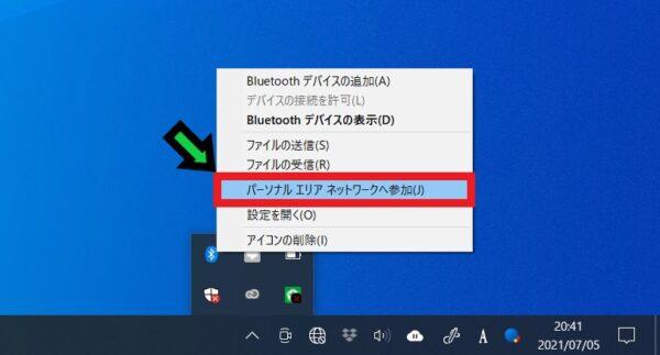 iPhoneとパソコンをBluetoothでつなぎ、テザリングする方法【Windows10】