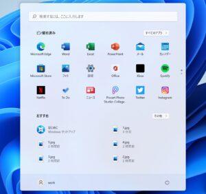 【効率UP】Windows11でスタートメニューへアイコンを追加、削除する方法