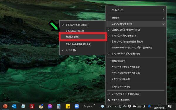 タスクバーにある天気マークを非表示にする方法【Windows10】