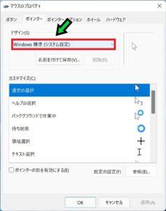 Windows11でマウスアイコンを見やすくする方法【反転色】