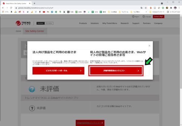 ホームページを開いた際にセキュリティ警告が表示されないか確認する方法【トレンドマイクロ】
