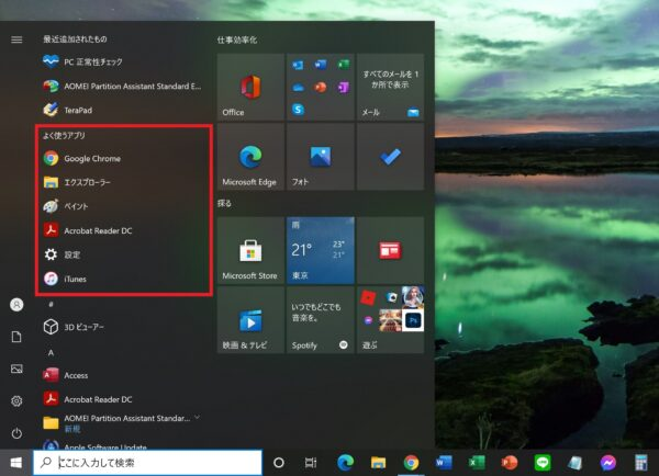 スタートメニューに良く使うアプリを表示させる方法【Windows10】