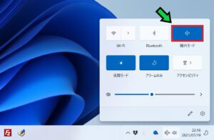 Windows11で機内モードに切り替える方法