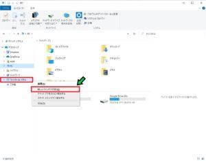 特定のフォルダーを新しいウィンドウで開く方法【Windows10】
