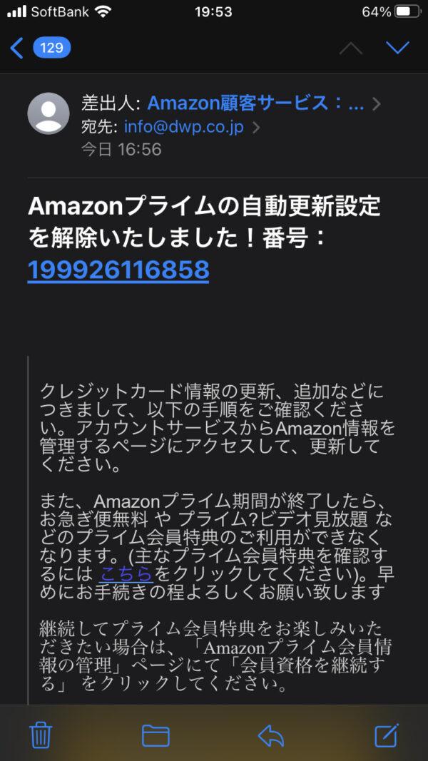 【詐欺】「Amazonプライムの自動更新設定を解除しました!」というメールが届いた際の対応方法