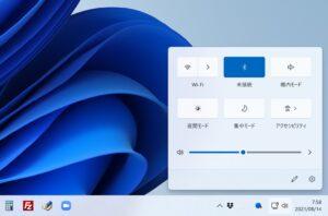 Windows11でWindows10のアイコンバーを表示する方法