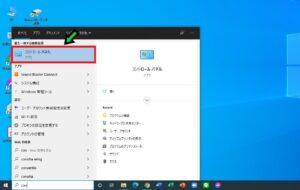 ネットワーク上にパソコン名が表示されない時の対応方法【Windows10】
