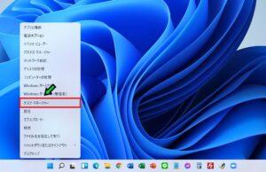 Windows11でタスクマネージャーを開く方法