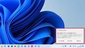 「新しい機能をインストールする準備ができました」と表示された際の対応方法【Windows11】