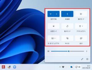 Windows11で右下のタイルバーのアイコンを増やす方法