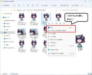 Windows11で「プログラムから開く」が表示されない時の対応方法【Dropbox】
