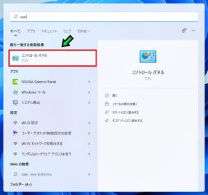 Windows11のパソコンでコントロールパネルを表示する方法