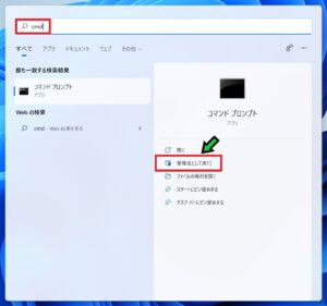 """Windows11でコマンドプロンプトを使用する方法 <div class=""""su-spacer"""" style=""""height:""""10""""px""""></div>"""