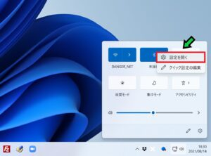 Windows11でBluetooth機器に接続する方法【ブルートゥース】