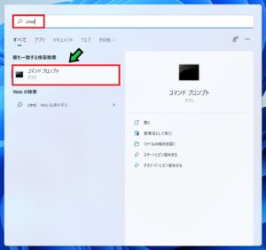 Windows11で管理者権限でコマンドプロンプトを使用する方法【cmd】