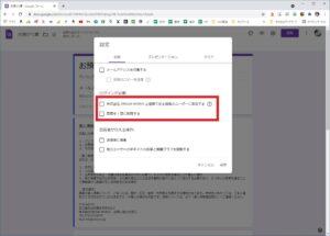 メールアドレス・Google アカウント不要でGoogle Formを収集する方法