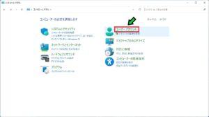 Windows11でユーザーアカウント制御を無効にする方法【このアプリがデバイスに変更を加えることを許可しますか?】