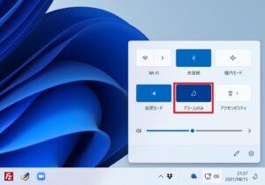 Windows11で通知をオフにする方法【集中モード】