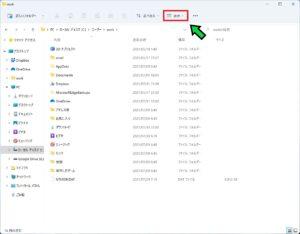 Windows11のパソコンで隠しファイルを表示させる方法