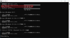 Windows11でIPアドレスを調べる方法【ipconfig】