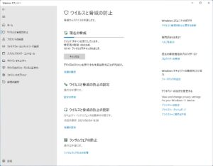 「Windowsセキュリティ-処置をお勧めします。」と表示された際の対応方法【Windows11】