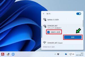 Windows11でWi-Fi(ワイファイ)に接続する方法【無線LAN】
