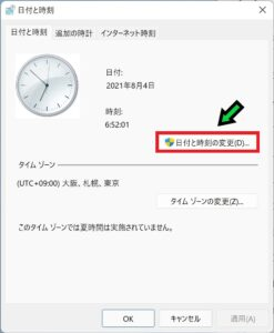 Windows11のパソコンで時刻を自動調整する方法