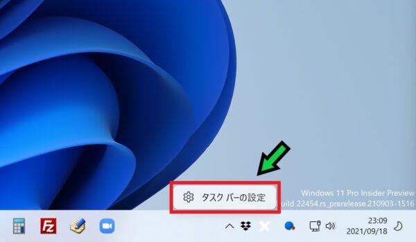 キーボード無しで文字入力する方法【Windows11】