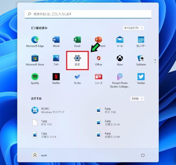 システムの復元ポイントを手動で作成する方法【Windows11】