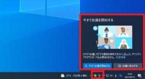 「今すぐ会議を開始する」を非表示にする方法【Windows10】