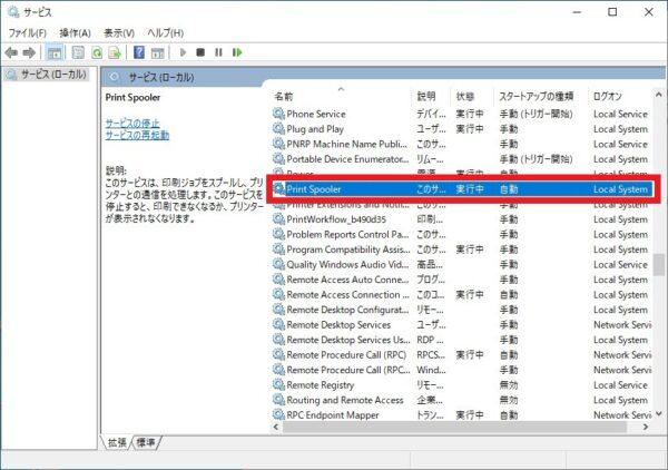 プリンターの印刷ジョブが消えない際の対応方法【Windows10】