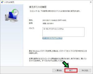 システムの保護を有効にして復元ポイントを作成する方法【Windows10】