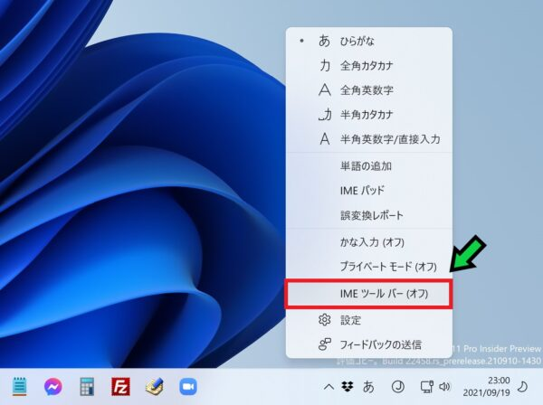IMEツールバーを常時表示する方法【Windows11】