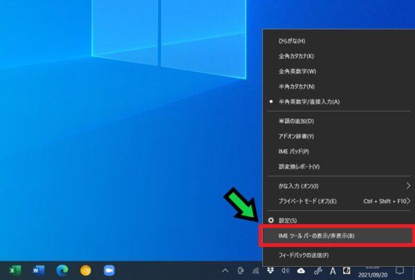 IMEツールバーを常時表示する方法【Windows10】