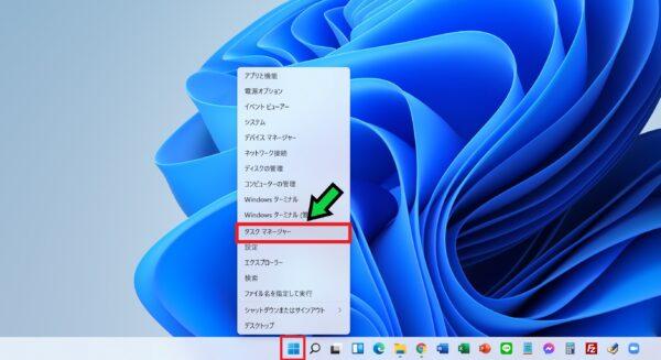 メッセンジャーをパソコン起動時に自動で立ち上げない方法【Windows11】
