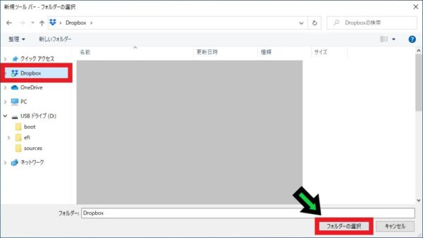 Dropbox利用者必見!効率的にDropboxフォルダを開く方法【Windows10】