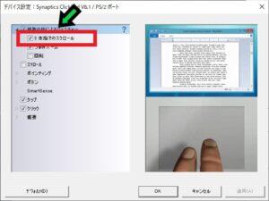 タッチパッドのスクロール方向を逆にする方法【Windows10】