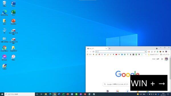 ウィンドウをショートカットキーで動かす方法【Windows10】