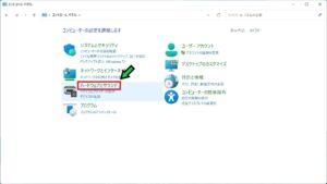 高速スタートアップの設定方法【Windows11】