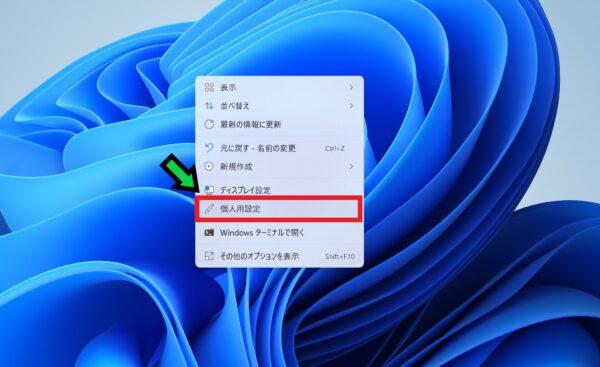 スクリーンセーバーの設定方法【Windows11】